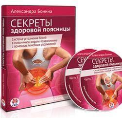 Секреты избавления от остеохондроза-11