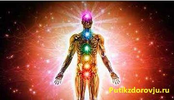 Жизненная энергия человека-1
