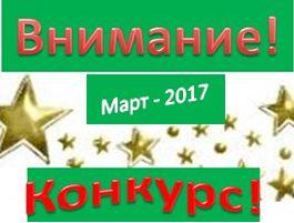 Итоги 2-го тура конкурса комментаторов за январь и февраль 2017