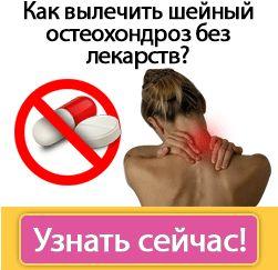 Секреты избавления от остеохондроза-5