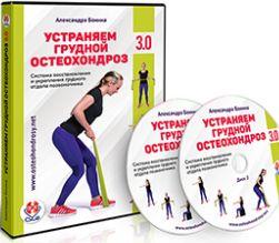 Секреты избавления от остеохондроза-6