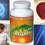 Лецитин. Польза и применение