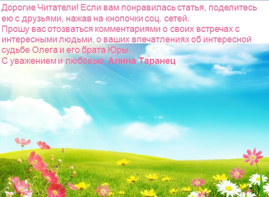 Интересная история Олега Кострюкова-1
